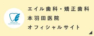 エイル歯科・矯正歯科 本羽田医院オフィシャルサイト