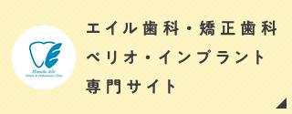 エイル歯科・矯正歯科 本羽田医院 分院 オフィシャルサイト