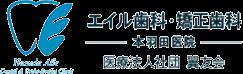 医療法人社団 翼友会 羽田エイル歯科・矯正歯科 本羽田医院