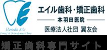 エイル歯科・矯正歯科 本羽田医院 医療法人社団 翼友会 矯正歯科専門サイト