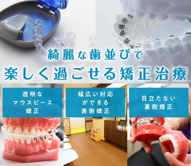 綺麗な歯並びで楽しく過ごせる矯正治療