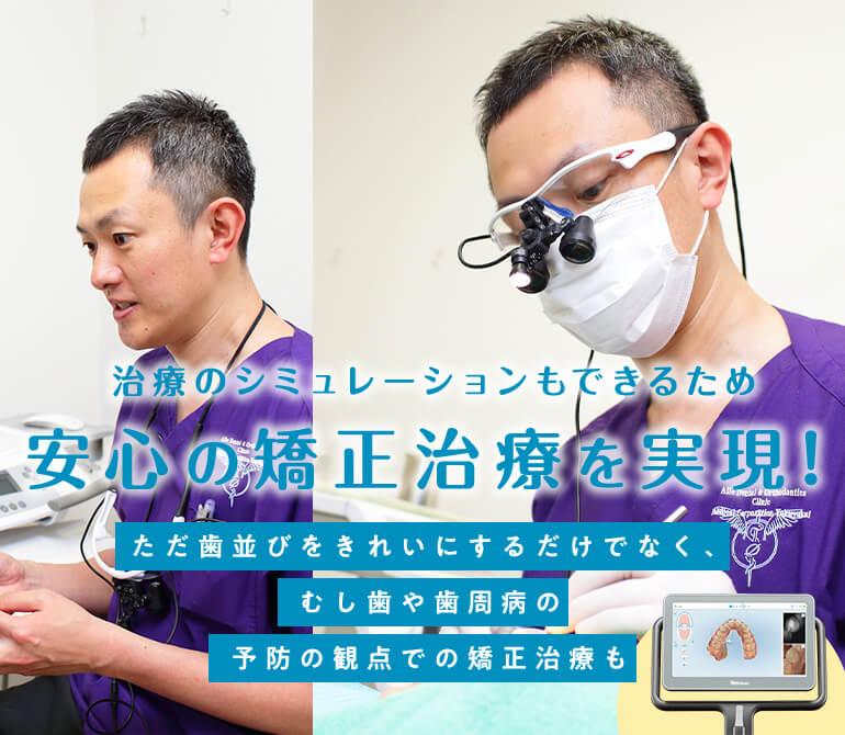 治療のシミュレーションもできるため安心の矯正治療を実現!