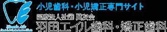 小児歯科・小児矯正専門サイト 羽田エイル歯科・矯正歯科