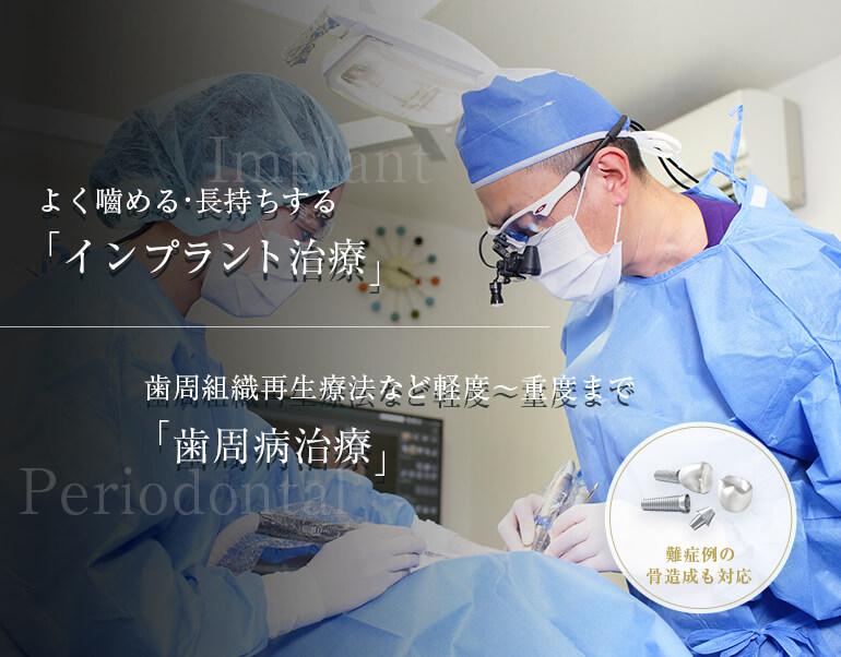 よく嚙める・長持ちする「インプラント治療」歯周組織再生療法など軽度~重度まで「歯周病治療」