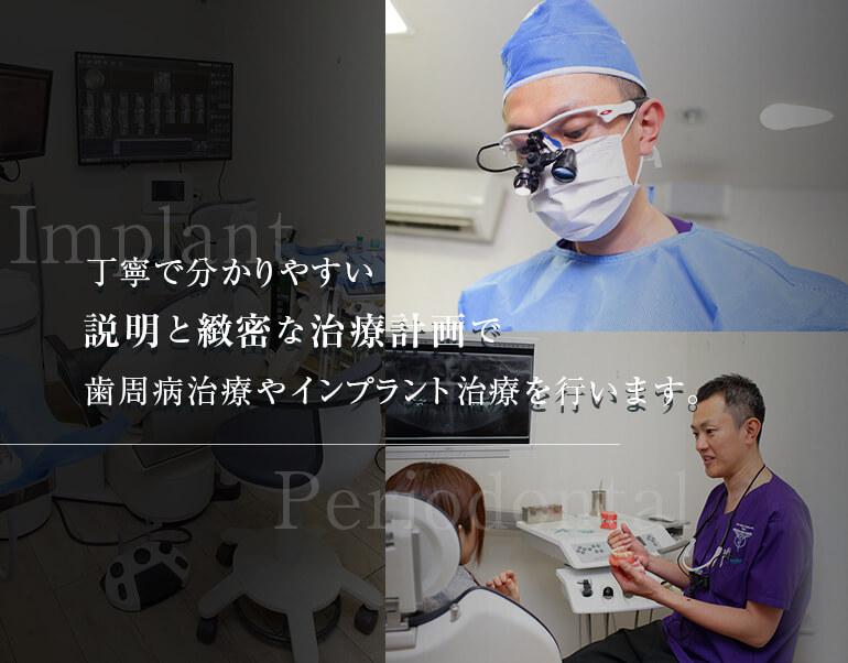 丁寧で分かりやすい説明と緻密な治療計画で歯周病治療やインプラント治療を行います。