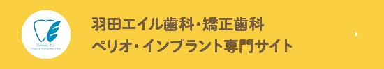 ペリオ・インプラント専門サイト