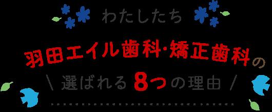 羽田エイル歯科・矯正歯科の \ 選ばれる8つの理由 /