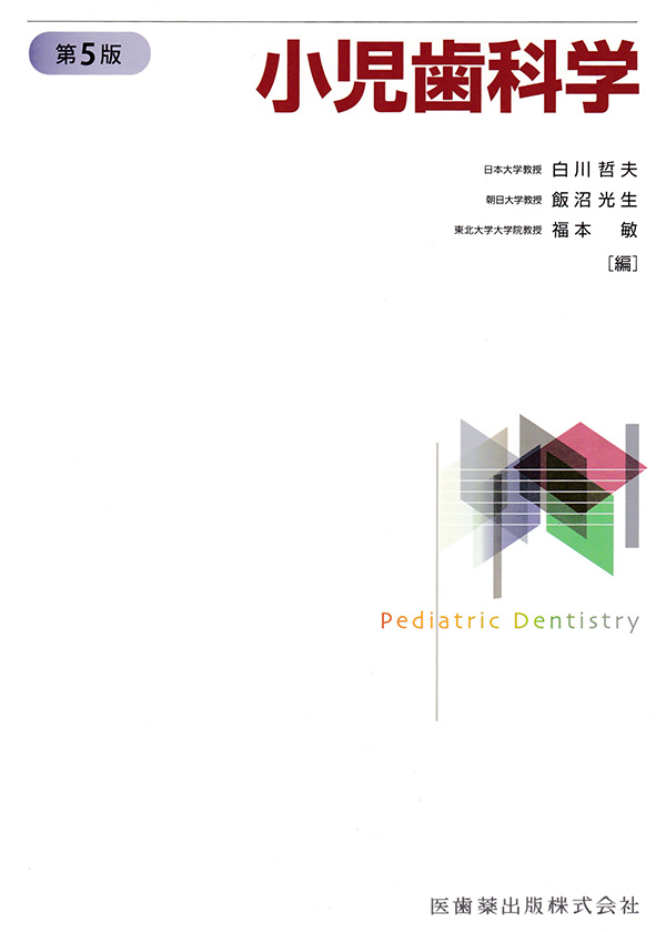 小児歯科学