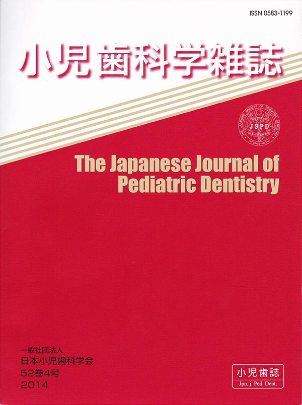 小児歯科学雑誌