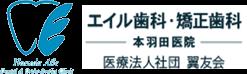 羽田エイル歯科・矯正歯科 本羽田医院 医療法人社団 翼友会