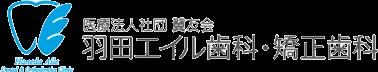 医療法人社団 翼友会 羽田エイル歯科・矯正歯科