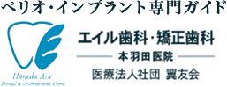 ぺリオ・インプラント専門ガイド 羽田エイル歯科・矯正歯科 本羽田医院