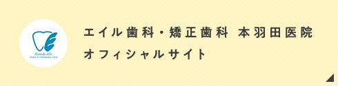 エイル歯科・矯正歯科 本羽田医院  オフィシャルサイト