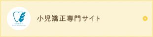 羽田エイル歯科・矯正歯科 小児矯正専門サイト
