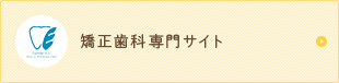 羽田エイル歯科・矯正歯科 矯正歯科専門サイト