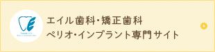 羽田エイル歯科・矯正歯科 ペリオ・インプラント専門サイト