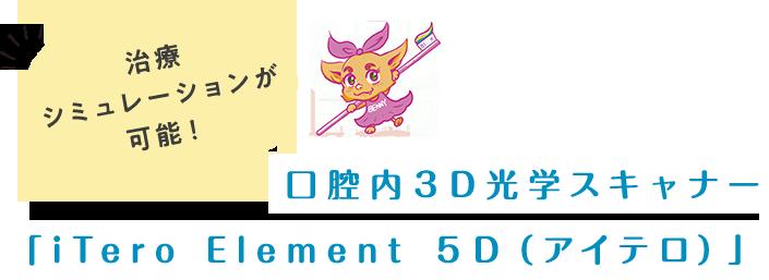 口腔内3D光学スキャナー 「iTero Element 5D(アイテロ)」